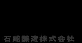 澤乃泉 石越醸造株式会社