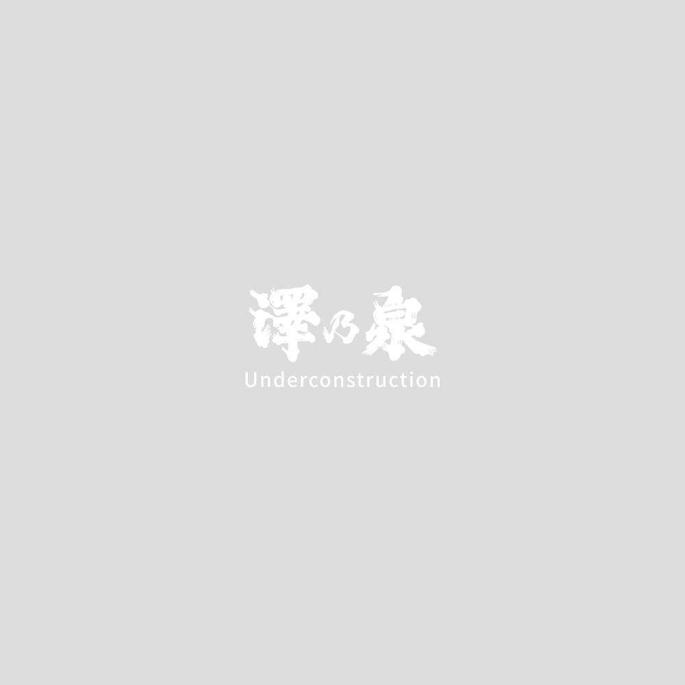 純米大吟醸 澤乃泉 原酒