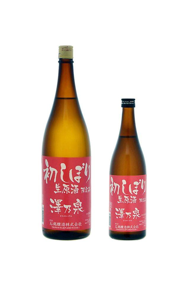 澤乃泉 初しぼり 生原酒