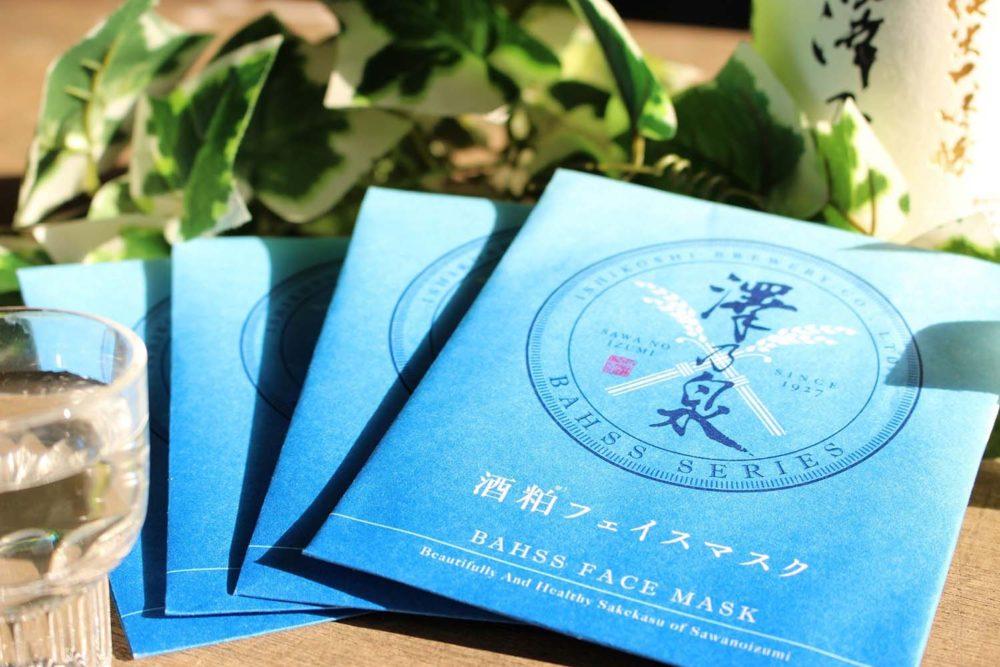 BAHSS フェイスマスク<br /> 「澤乃泉の酒粕で美しく健康に」をテーマに自社の酒粕と日本酒を使用したコスメシリーズです。<br />