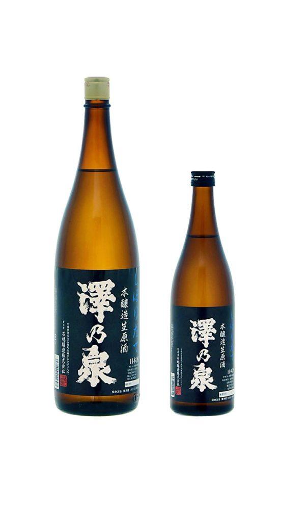 本醸造 澤乃泉 しぼりたて生